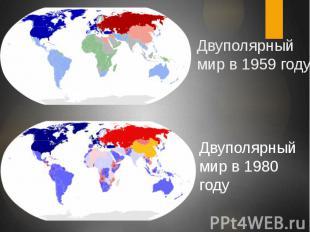 Двуполярный мир в 1959 году