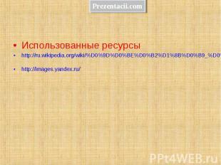 Использованные ресурсы Использованные ресурсы http://ru.wikipedia.org/wiki/%D0%9