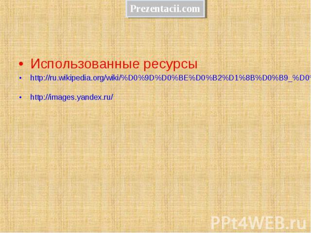Использованные ресурсы Использованные ресурсы http://ru.wikipedia.org/wiki/%D0%9D%D0%BE%D0%B2%D1%8B%D0%B9_%D0%B3%D0%BE%D0%B4 http://images.yandex.ru/