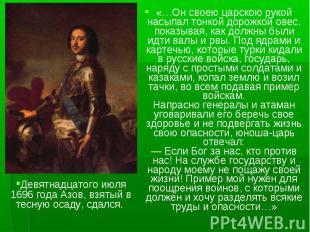«…Он своею царскою рукой насыпал тонкой дорожкой овес, показывая, как должны был