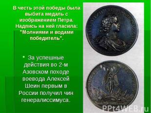За успешные действия во 2-м Азовском походе воевода Алексей Шеин первым в России