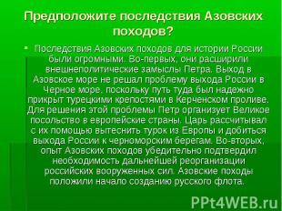Последствия Азовских походов для истории России были огромными. Во-первых, они р