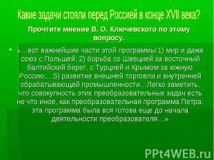 «…вот важнейшие части этой программы:1) мир и даже союз с Польшей; 2) борьба со