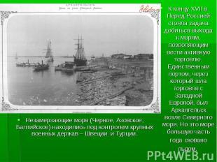 К концу XVII в. Перед Россией стояла задача добиться выхода к морям, позволяющим