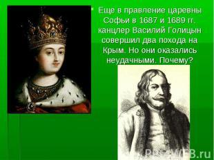Еще в правление царевны Софьи в 1687 и 1689 гг. канцлер Василий Голицын совершил