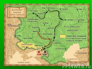 В 1695 г. Петр предпринял поход против Турции, направленный на крепость Азов, ко