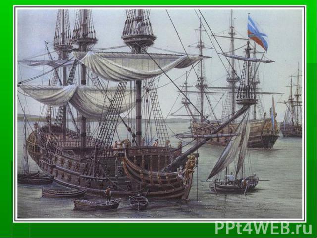 Примечательно и символично для сухопутной России, что русский военно-морской флот начал строиться далеко от морских берегов – таким уж было положение отрезанной от морей России. Из Архангельска под Москву, в дворцовое село Преображенское, зимой 1695…