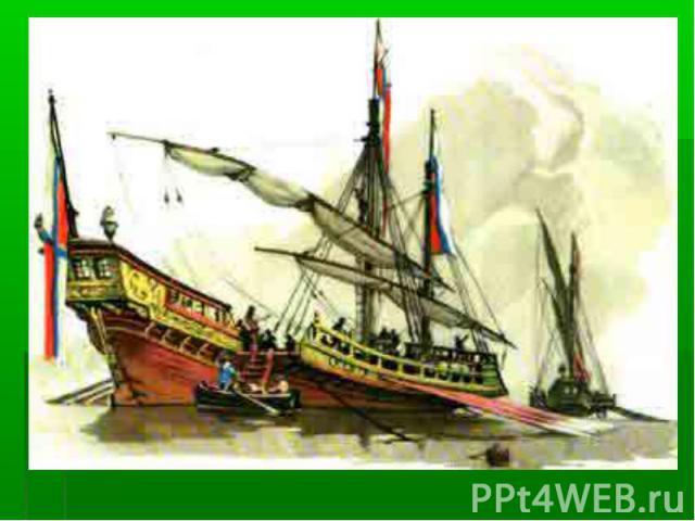 Во главе флота, спустившегося к Азову, плыла галера «Принципиум», которой командовал сам Петр I. Весь этот флот в мае 1696 года предстал перед изумленными турками, которые поленились даже разобрать осадные сооружения русских у городских стен. Они по…