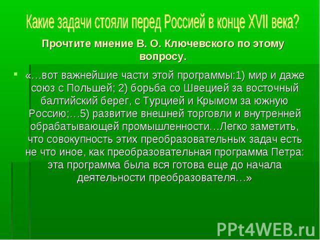 «…вот важнейшие части этой программы:1) мир и даже союз с Польшей; 2) борьба со Швецией за восточный балтийский берег, с Турцией и Крымом за южную Россию;…5) развитие внешней торговли и внутренней обрабатывающей промышленности…Легко заметить, что со…