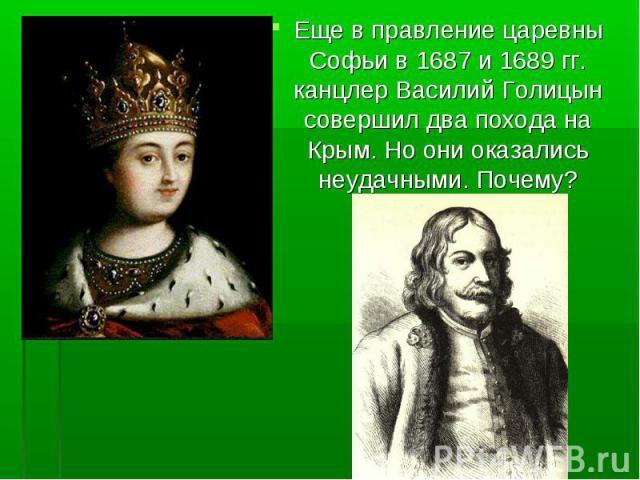Еще в правление царевны Софьи в 1687 и 1689 гг. канцлер Василий Голицын совершил два похода на Крым. Но они оказались неудачными. Почему? Еще в правление царевны Софьи в 1687 и 1689 гг. канцлер Василий Голицын совершил два похода на Крым. Но они ока…