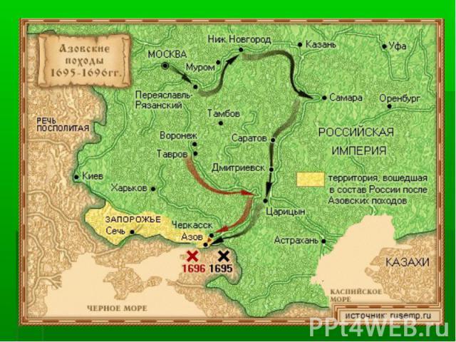 В 1695 г. Петр предпринял поход против Турции, направленный на крепость Азов, которая располагалась у выхода из Дона в Азовское море. И хотя до 1695 года особенных военных действий не было, Россия по-прежнему находилась в состоянии войны с Крымом и …