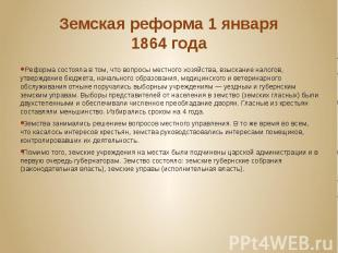 Земская реформа 1 января 1864года Реформа состояла в том, что вопрос