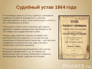 Судебный устав 1864года Устав вводил единую систему судебных учреждений. С