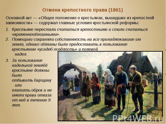 Отмена крепостного права (1861)