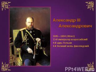 Александр III Александр III Александрович 1845—1894 (49лет) 13-й император всеро