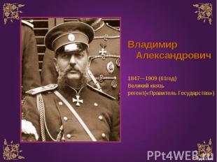 Владимир Александрович Владимир Александрович 1847—1909 (61год) Великий князь ре