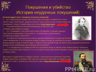 На Александра II было совершено несколько покушений: На Александра II было совер