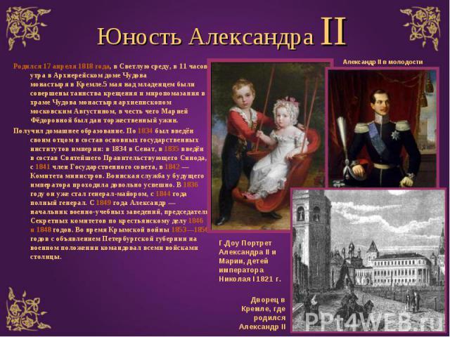 Родился 17 апреля 1818 года, вСветлуюсреду, в 11 часов утра в Архиерейском домеЧудова монастырявКремле.5 мая над младенцем были совершены таинства крещения и миропомазания в храме Чудова монастыря архиепископом московск…