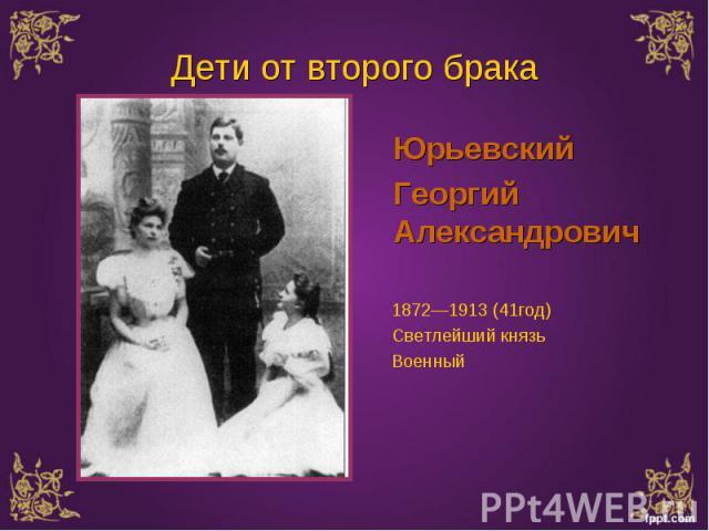 Юрьевский Юрьевский Георгий Александрович 1872—1913 (41год) Светлейший князь Военный