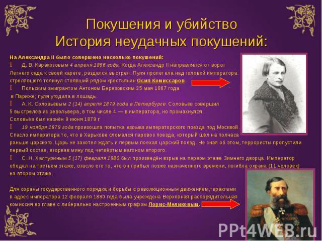 На Александра II было совершено несколько покушений: На Александра II было совершено несколько покушений: Д. В. Каракозовым 4 апреля 1866 года. Когда Александр II направлялся от ворот Летнего сада к своей карете, раздался выстрел. Пуля пролетела над…