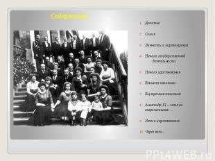 Содержание: Детство Семья Личность и мировоззрение Начало государственной деятел