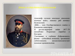 Начало государственной деятельности