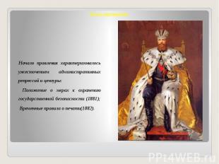 Начало царствования Начало правления характеризовалось ужесточением администрати