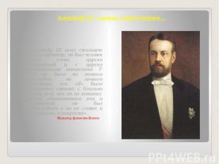 Александр III глазами современников… «Александр III имел стальную волю и характе