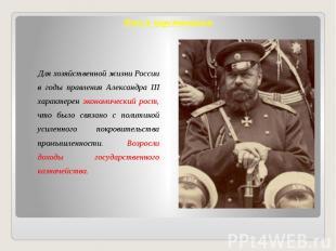 Итоги царствования Для хозяйственной жизни России в годы правления Александра II