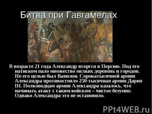В возрасте 21 года Александр вторгся в Персию. Под его натиском пало множество м