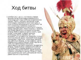 1 октября 331 г. до н.э. состоялась первая великая битва Александра Македонского
