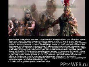 Левый фланг Александра во главе с Парменионом не выдерживал долгой осады. Нужно