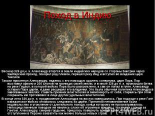 Весною 326 до н. э. Александр вторгся в земли индийских народов со стороны Бактр
