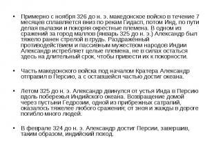 Примерно с ноября 326 до н. э. македонское войско в течение 7 месяцев сплавляетс