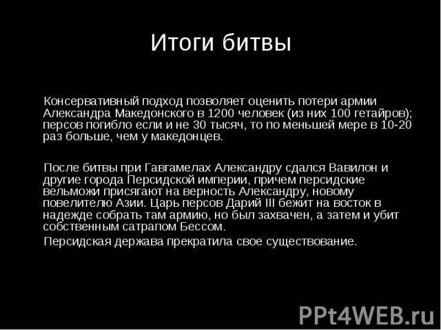 Консервативный подход позволяет оценить потери армии Александра Македонского в 1200 человек (из них 100 гетайров); персов погибло если и не 30 тысяч, то по меньшей мере в 10-20 раз больше, чем у македонцев. После битвы при Гавгамелах Александру сдал…