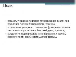 Цели: показать учащимся усиление самодержавной власти при правлении Алексея Миха