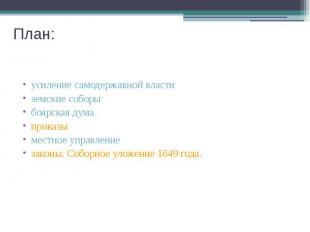 План: усиление самодержавной власти земские соборы боярская дума приказы местное