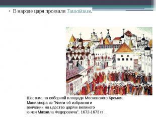 В народе царя прозвали Тишайшим. В народе царя прозвали Тишайшим.