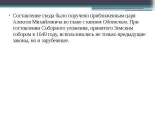 Составление свода было поручено приближенным царя Алексея Михайловича во главе с
