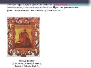 Уже при первых царях династии Романовых произошло значительное укрепление царско
