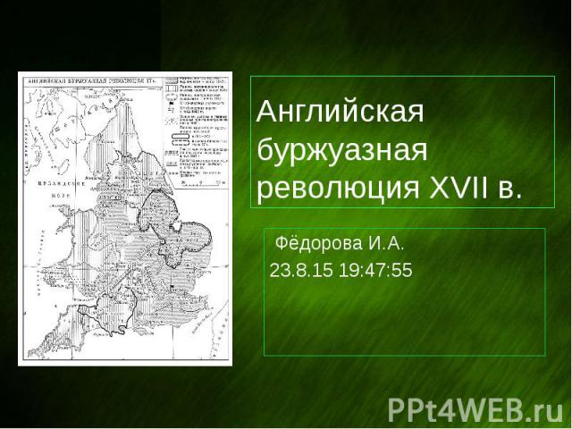 Английская буржуазная революция XVII в. Фёдорова И.А. 23.8.15 19:48:14