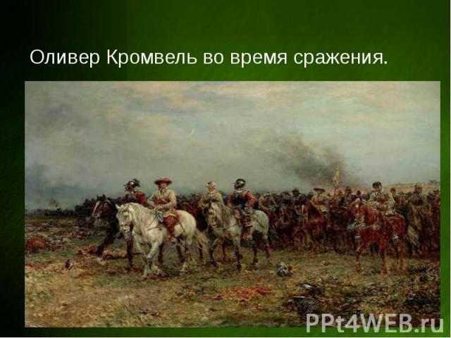 Оливер Кромвель во время сражения.