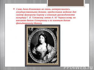Сама Анна Иоанновна не очень интересовалась государственными делами, предоставив