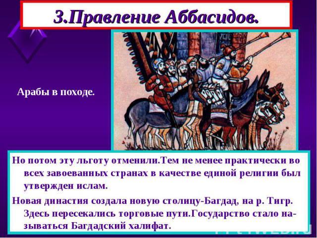 4 халифа династия омейядов династия аббасидов кратко содержание футболка длинными