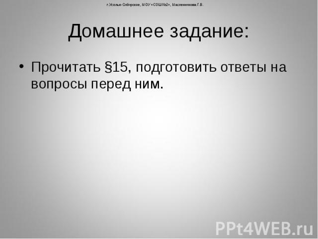 Прочитать §15, подготовить ответы на вопросы перед ним. Прочитать §15, подготовить ответы на вопросы перед ним.