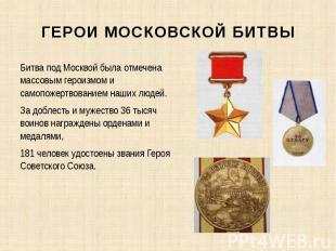 ГЕРОИ МОСКОВСКОЙ БИТВЫ Битва под Москвой была отмечена массовым героизмом и само