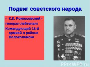 К.К. Роккосовский - К.К. Роккосовский - генерал-лейтенант Командующий 16-й армие