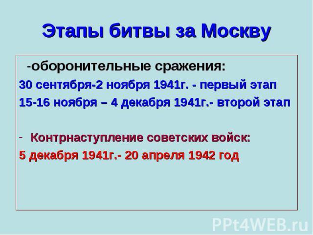 -оборонительные сражения: -оборонительные сражения: 30 сентября-2 ноября 1941г. - первый этап 15-16 ноября – 4 декабря 1941г.- второй этап Контрнаступление советских войск: 5 декабря 1941г.- 20 апреля 1942 год