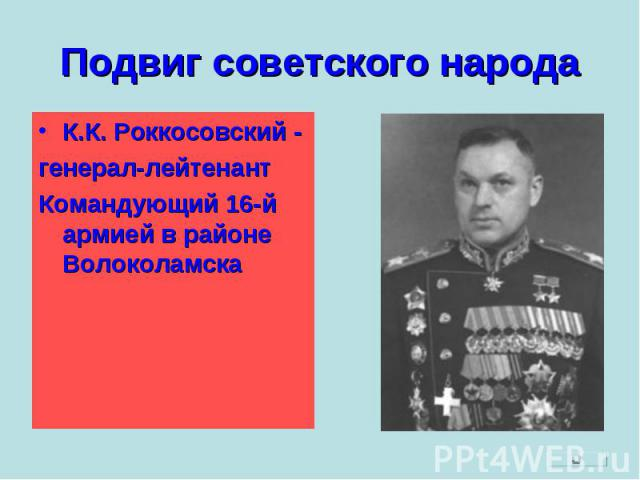 К.К. Роккосовский - К.К. Роккосовский - генерал-лейтенант Командующий 16-й армией в районе Волоколамска