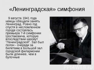 «Ленинградская» симфония 9 августа 1941 года немцы обещали занять Ленинград. Ров
